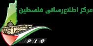 گروه های فلسطینی خواستار اعتصاب تجاری در روز سه شنبه شدند