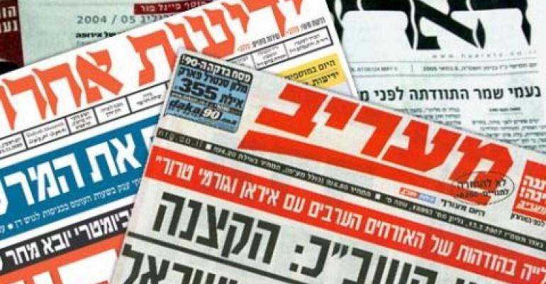 مطبوعات اسرائیلی